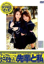 Female Student Lesbian The Elder and I