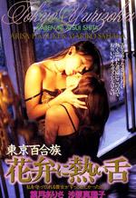 Tokyo Ladies Desire To Do Lesbian Love