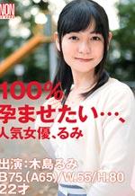 Kijima Rumi Creampies Popular Actress