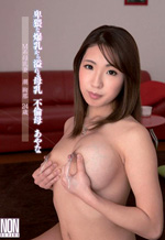 Indecent Explosive Tits Overflow Titty Milk
