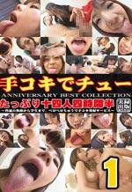 Ultra Sensitive Handjob Licking Tongue 1