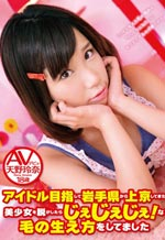 Amano Rena 18 Year Old AV Debut