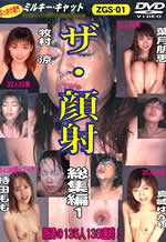 Huge Facials Asians Bukkake Facials Roundup of Cumshots