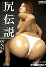 Gorgeous Asian Woman Slender Ass Fuck